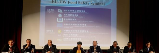 2014 台歐食品安全管理國際研討會