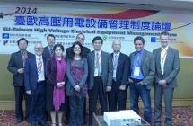 2014 臺歐高壓用電設備管理制度論壇